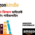 আমাজন কিন্ডল (Amazon Kindle) ডাইরেক্ট পাবলিশিং গাইডলাইন